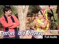 Download गांजा की चिलम Rajasthani Song | Marwadi Holi Song | Alfa Music & Films MP3,3GP,MP4