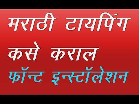 How to install Marathi Hindi English fonts on windows 7, 8.1 & 10