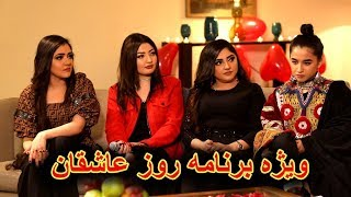 Download ویژه برنامه روز عاشقان / Valentine's Day Special Show Video