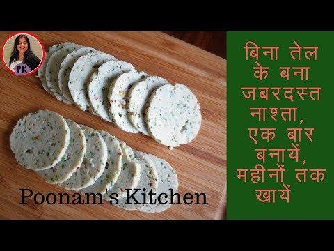 बिना तेल के बना ज़बरदस्त नाश्ता, एक बार बनायें महीनों तक खायें /Chicken Salami|Poonam's Kitchen