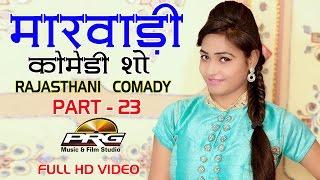 Rajasthani Comedy Show PART- 23 || देसी राजस्थानी कॉमेडी शो || Twinkal Vaishnav PRG VIDEO