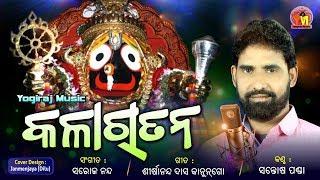 Kala Ratana | New Odia Bhajan Song | Santosh Kumar | Saroj Nanda | Yogiraj Music