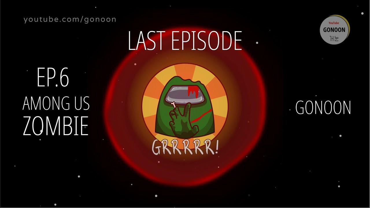 어몽어스 좀비 6화 AMONG US Zombie EP6 | 어몽어스 애니메이션 AMONG US Animation