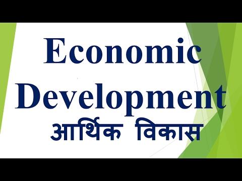 What Is Economic Development In Hindi आर्थिक विकास क्या है और आर्थिक विकास का सही मतलब क्या है।