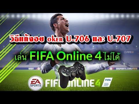 วิธีแก้จอย oker U-706 และ U-707 เล่น FIFA Online 4 ไม่ได้