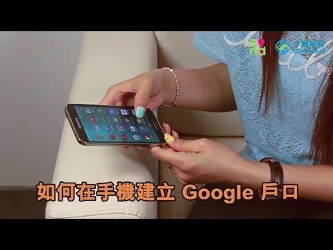 「如何在手機建立Google戶口」中國移動香港 手機教學