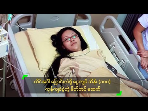 Xxx Mp4 Interview With Ma Htet Who Underwent Gender Reassignment Surgery 3gp Sex