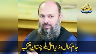 CapitalTV; Jam Kamal Khan elected as CM Balochistan