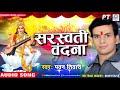Download सरस वत वन दन Saraswati Mata Bhajan Saraswati Vandana Pawan Tiwari बसन त प चम Devotional mp3