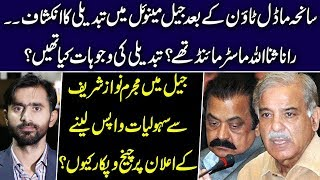 Changes in Jail Manual after Model Town Case by Rana SanaUllah | Siddique Jan reveals