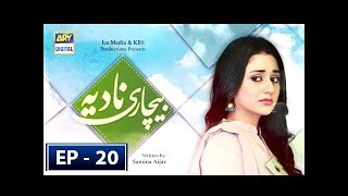 Bechari Nadia Episode 20 -  9th August 2018 - ARY Digital Drama
