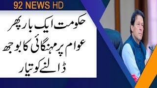 Recover money from prisoners to set an example in future, says Bhatti | 26 June 2019 | 92NewsHD