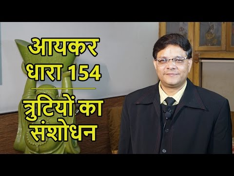 Rectification of Mistake u/s 154 of the Income Tax Act 1961 | आयकर धारा 154 - त्रुटियों का संशोधन