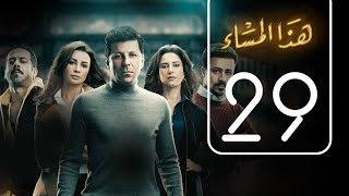 مسلسل هذا المساء | الحلقة التاسعة والعشرون | Haza AL Masaa .. Episode No. 29