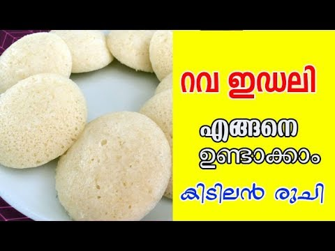 how to make rava idli in Malayalam - Rava/Semolina Idli Recipe/Kerala Recipe
