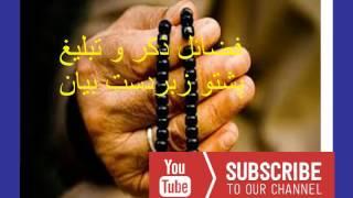 Fazail Zikr o Tableegh Part 1