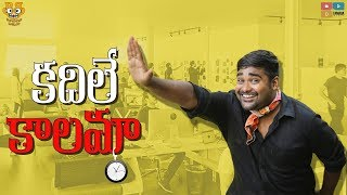 Kadile Kaalama || Bumchick Babloo || Tamada Media