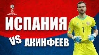 Испания - Россия, Хорватия - Дания: анонс чемпионат мира 2018