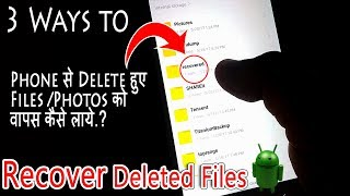 How to recover delete photos form android phone internal