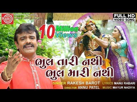 Xxx Mp4 Bhul Tari Nathi Bhul Mari Nathi Rakesh Barot New Gujarati Song 2019 HD Video 3gp Sex