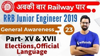 1:30 PM - RRB JE 2019 | GA by Bhunesh Sir | Part- XV & XVII Elections,Official Language