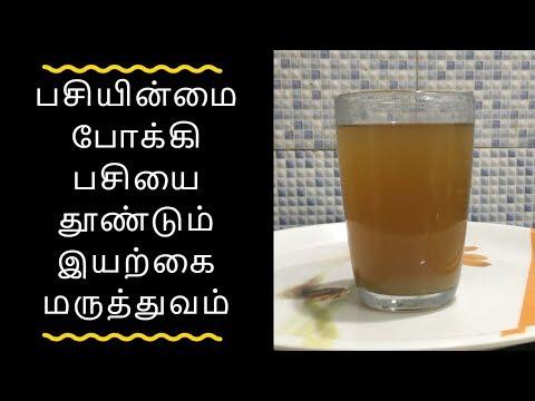 Pasi eduka tips in tamil / Pasi eduka marunthu / Loss of appetite / பசியின்மை மருத்துவம்