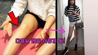 Download ENG) 성공률 100% 다리붓기 레알 쫙 빼는법! 100% guaranteed! How to get rid of leg swelling!   뷰티클라우드 유나 UNA Video