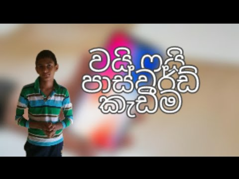 WIFI Password Log In without any(saved) password| all aboit sinhala