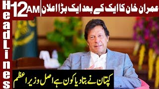 PM Imran Khan Massive Announcement | Headlines 12 AM | 25 May 2019 | Express News