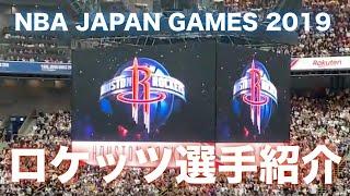 「NBA JAPAN GAMES 2019」選手紹介 / ヒューストン・ロケッツ