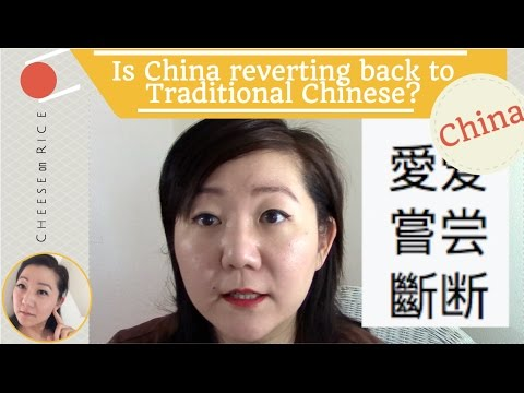 Is China reverting back to Traditional Chinese? Why did Simplified diverged from Traditional? ep005