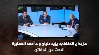 #x202b;د.زيدان الكفافي، يزيد عليان و د.أحمد العمايرة -  البحث عن الدفائن - نبض البلد#x202c;lrm;