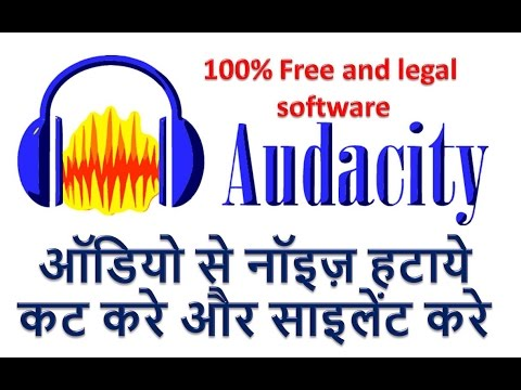 How to remove noise from Audio, cut and silent  Audio using Audacity