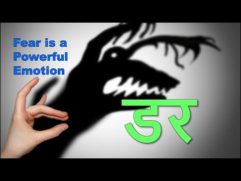 डर | Fear is a  Powerful  Emotion| Motivational video in hindi