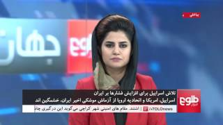 JAHAN NAMA: Outcry Over Iran Testing Missile Discussed