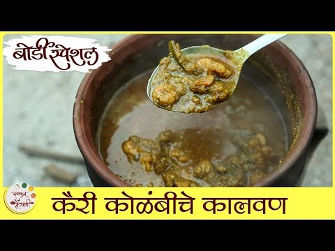 Prawn Mango Curry Recipe In Marathi | कैरी कोळंबीचे कालवण | Prawns In Raw Mango Curry | Sonali Raut