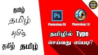 PicsArtல் தமிழ் stylish font களை add செய்வது