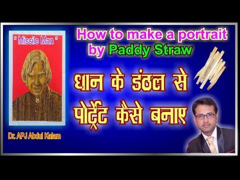 How to make a portrait by paddy straw. धान के डंठल से पोर्ट्रेट कैसे बनाये।