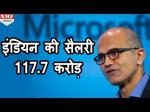 Microsoft ने Indian Origin Satya Nadella को दिया 117.7 करोड़ रुपये Salary