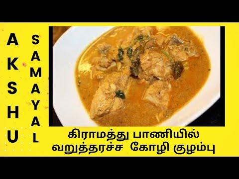 கிராமத்து பாணியில் வறுத்தரச்ச  கோழி குழம்பு - தமிழ் / Village Style Chicken Curry - Tamil