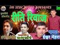 Ishwar Mehra Latest kumaoni song Riti Riwaj रीति रिवाज 2018 hit uttrakhandi song top song कुमाऊँ का