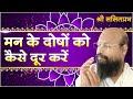 Download मन के दोषों को कैसे करें दूर - How to overcome the defects of mind - Shri Lalitprabhji MP3,3GP,MP4