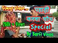Pahari करवा चौथ Special | BARFI VINES |Himachali Comedy Video|Pahari Funny Video|Hamirpur Boys