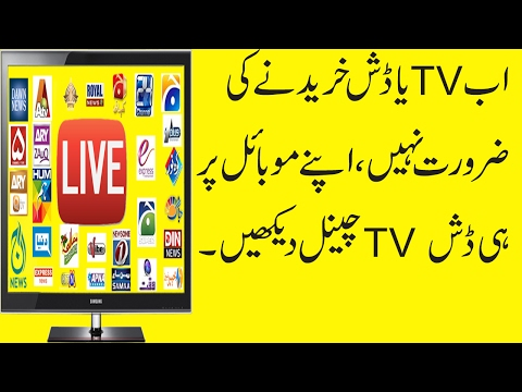 How to watch live dish TV channels on Android mobile 2017