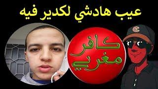 الرد على فيديو عيب هادشي لكدير فيه كافر مغربي هشام نوستيك