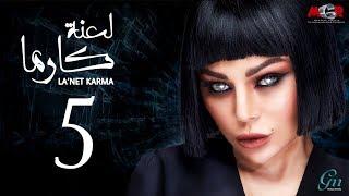 مسلسل لعنة كارما - الحلقة الخامسة |La3net Karma Series - Episode |5