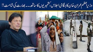 PM Imran Khan Huge Announcement For Kashmir In Cabinet Meeting