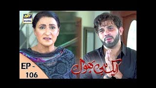 Ek hi bhool Episode 106 - 21st November 2017 - ARY Digital Drama