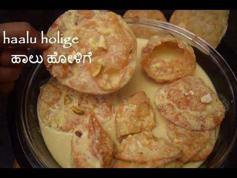 Haalu Holige / ಹಾಲು ಹೋಳಿಗೆ / Poori Payasa / Haalu Obbattu / Karnataka Festival Recipes