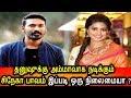 Download தனுஷுக்கு அம்மாவாக நடிக்கும் சிநேகா அய்யோ பாவம்|Sneha Latest News|dhanush Movie|Tamil Cinema News In Mp4 3Gp Full HD Video